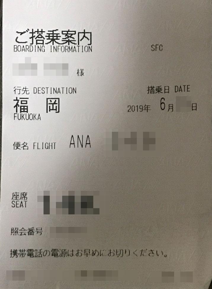 ANA羽田ー福岡