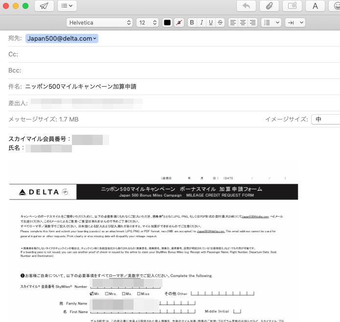 ニッポン500メール送信