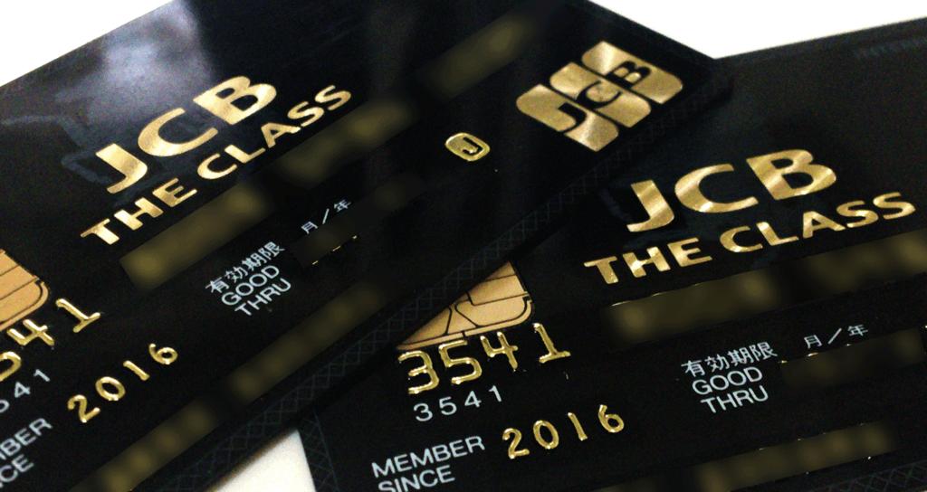 JCB THE CLASS(JCBザ・クラス)家族カード