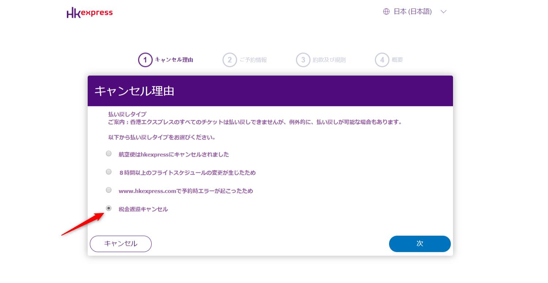 香港エクスプレスキャンセル申込画面