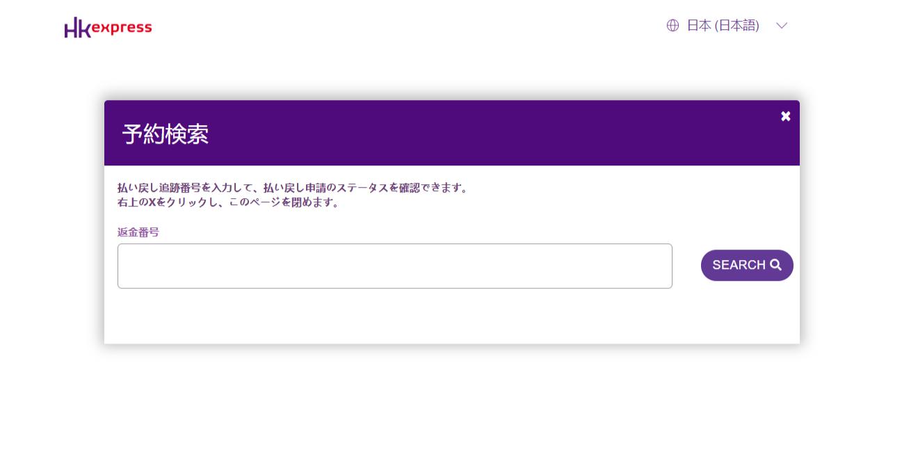 香港エクスプレス返金番号検索