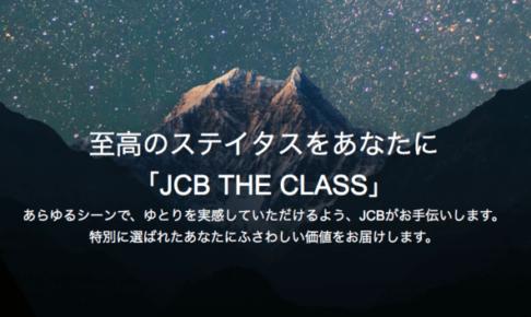 JCB THE CLASS (JCBザ・クラス) クラブ33