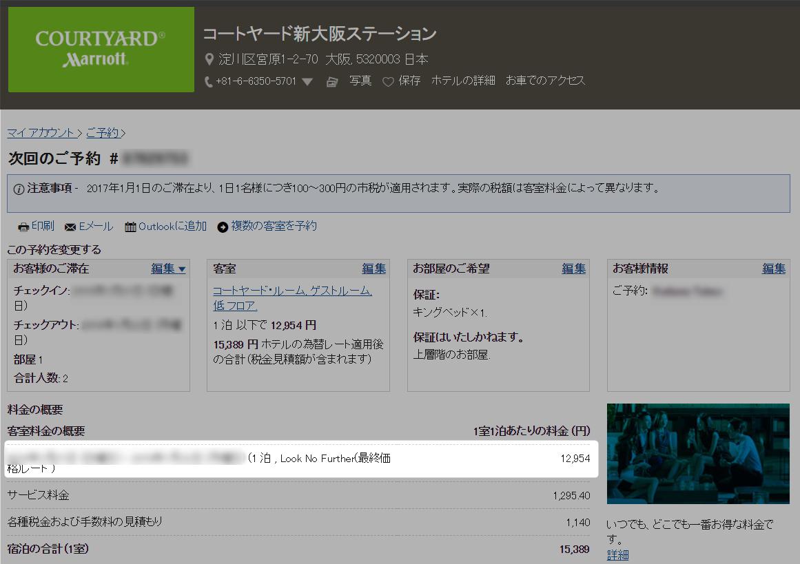 コートヤード新大阪ステーション ベストレート保証申請結果