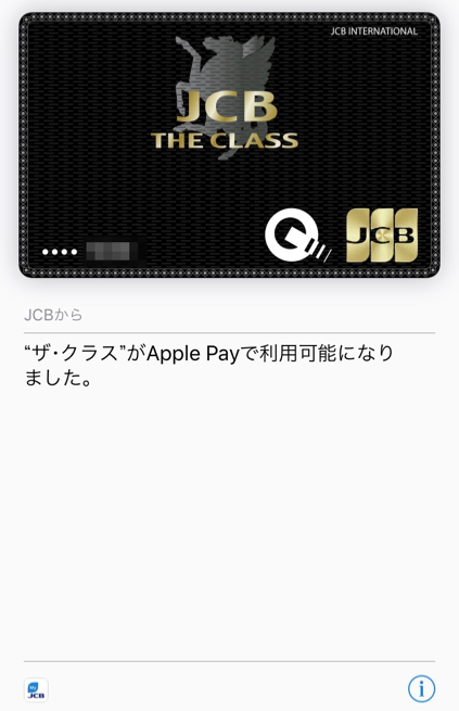 JCB Apple Pay JCB THE CLASS