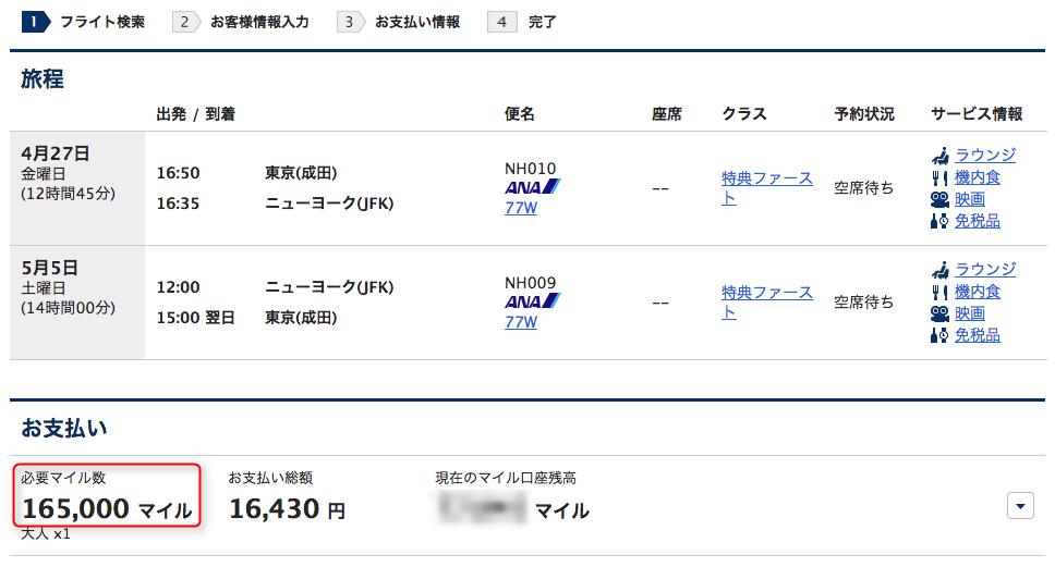 ANA特典航空券 東京ーニューヨーク ファーストクラス