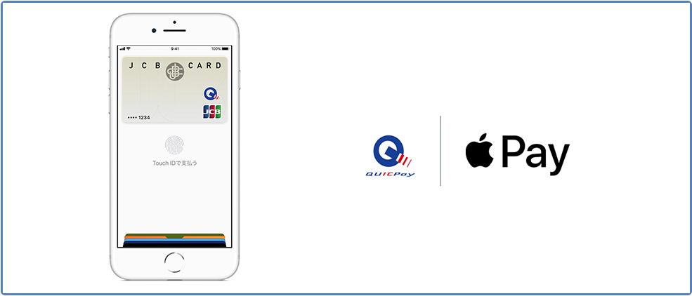 JCB Apple Payコンビニキャンペーン