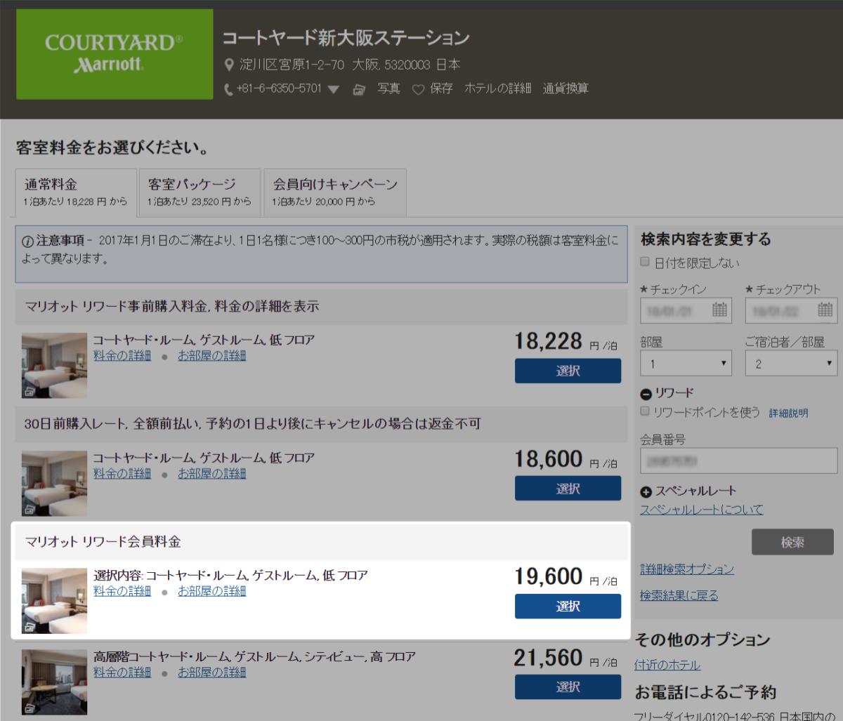 マリオット公式サイトでコートヤード新大阪ステーションを予約
