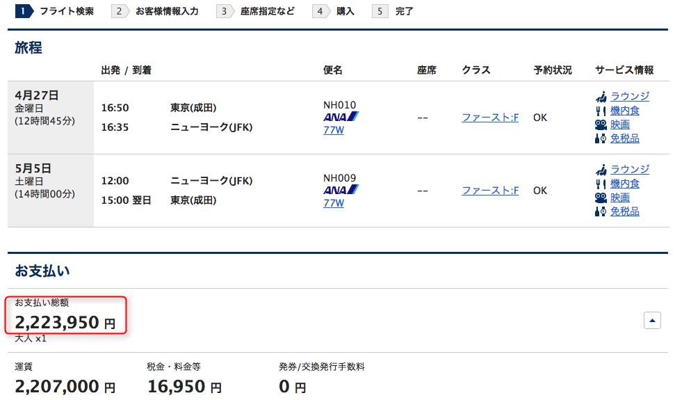 ANA 東京ーニューヨーク ファーストクラス