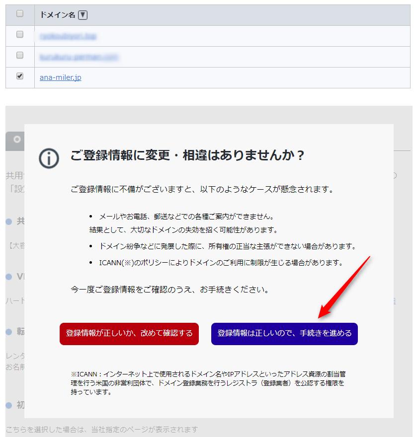 お名前.com ネームサーバー変更手続き