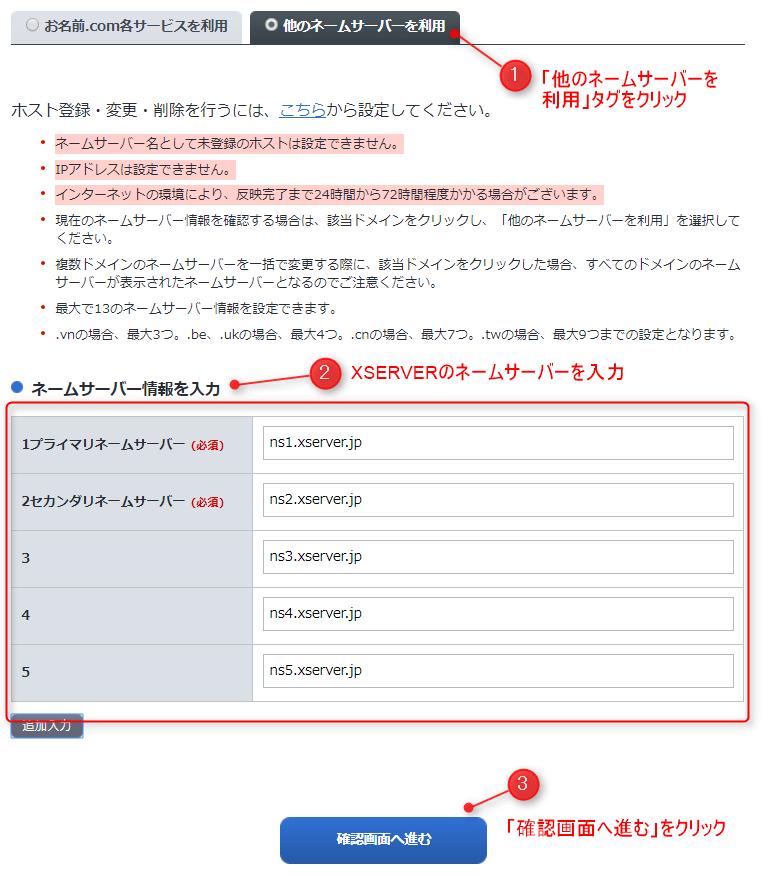 お名前.com ネームサーバー変更 XSERVER