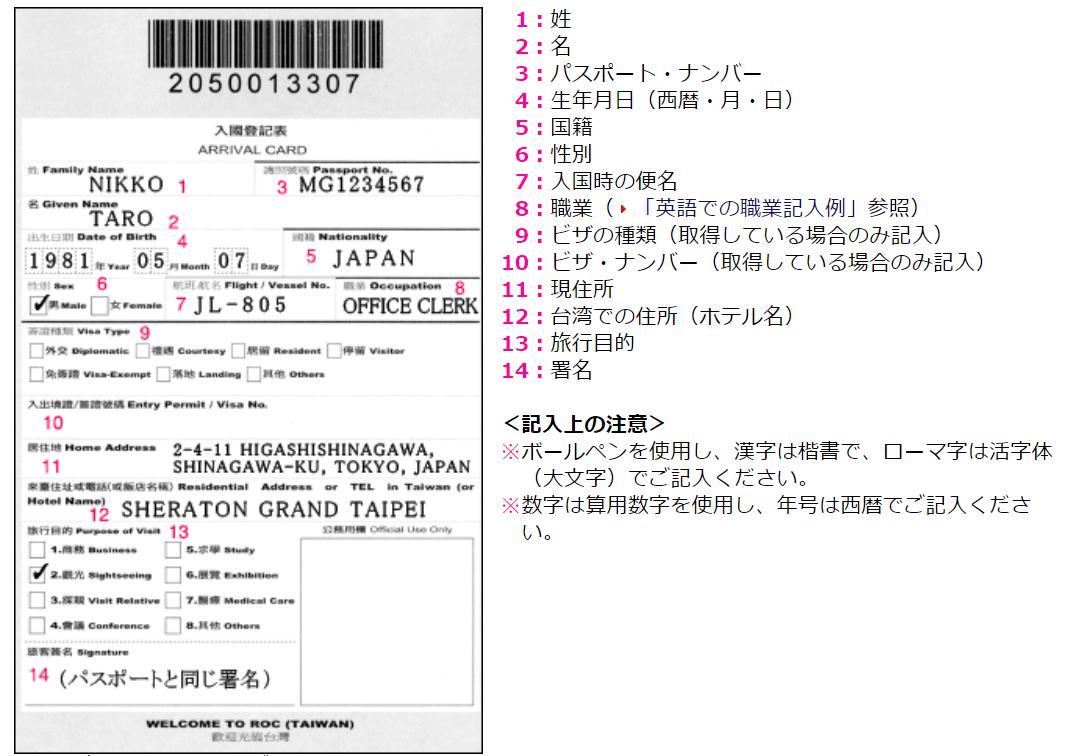 台湾の入国カード