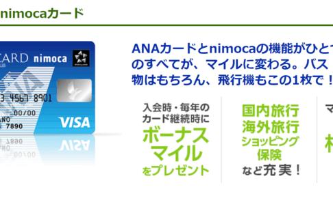 ANA VISA nimocaカードが誕生