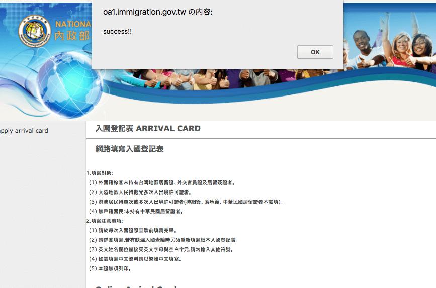 台湾 入国カード オンライン申請完了