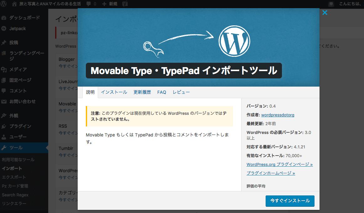 WordPressにブログの記事をインポート