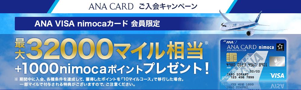 ANA VISA monicaカードで32000ANAマイルもらえるキャンペーン