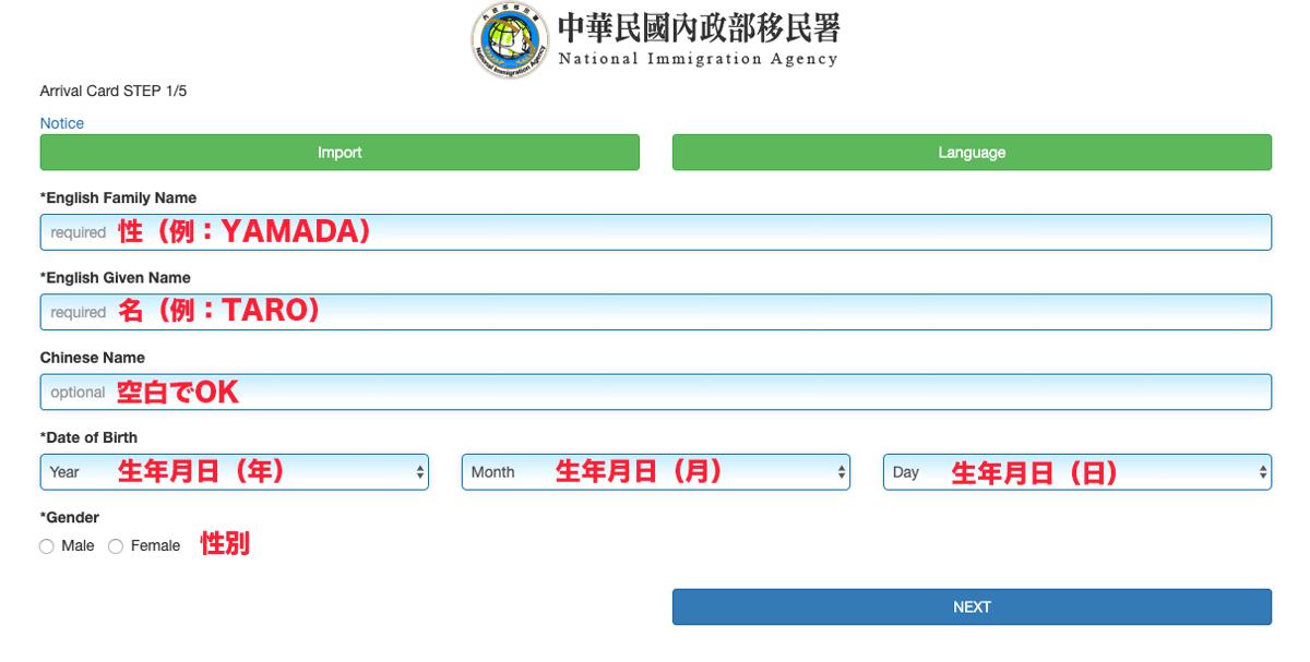 台湾入国カードのオンライン申請画面1