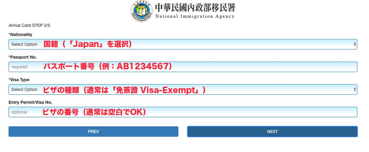 台湾入国カードのオンライン申請画面2