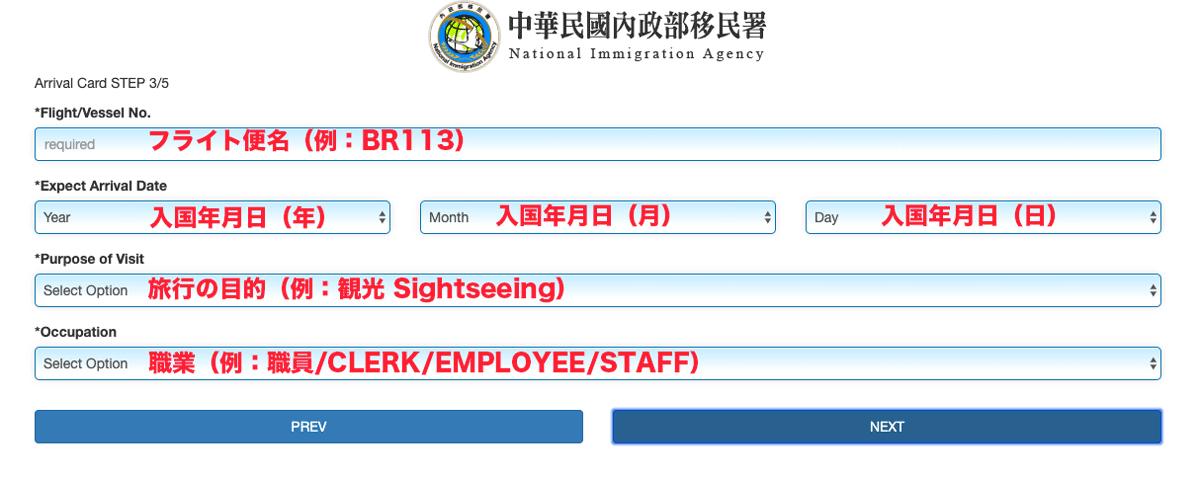 台湾入国カードのオンライン申請画面3