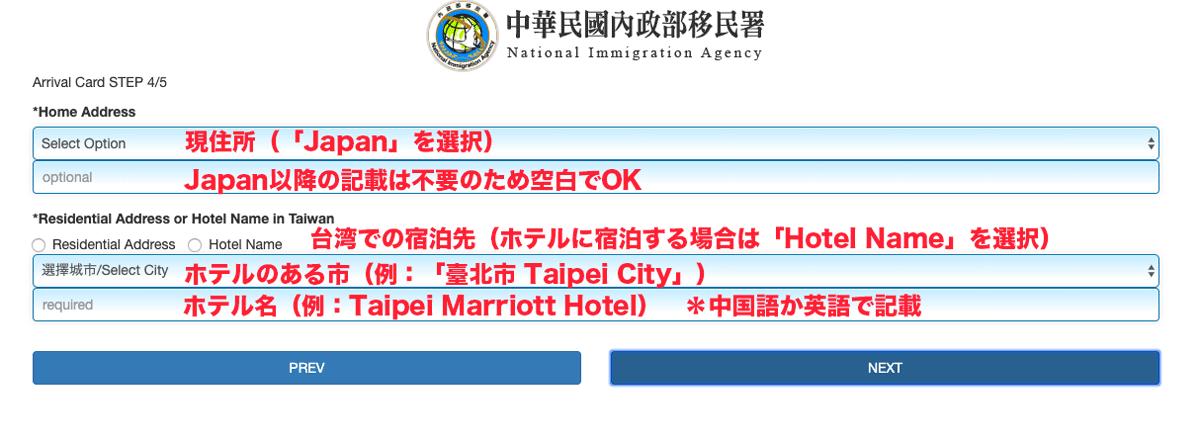台湾入国カードのオンライン申請画面4
