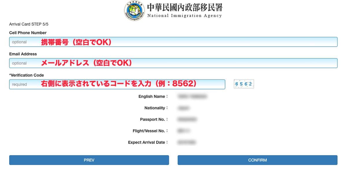 台湾入国カードのオンライン申請画面5