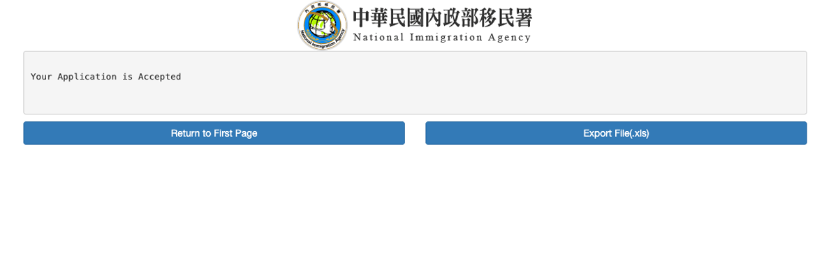 台湾入国カードのオンライン申請画面6