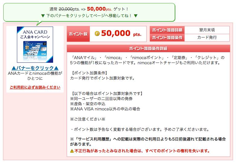 ECナビ ANA VISA nimocaカード