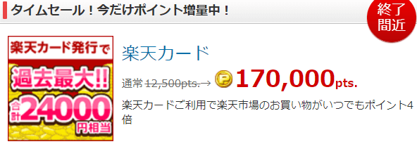 ECナビ 楽天カード発行で170,000ポイント