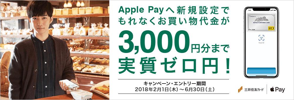 Apple Payへ新規設定で、もれなくお買い物代金が3,000円分まで実質ゼロ円!