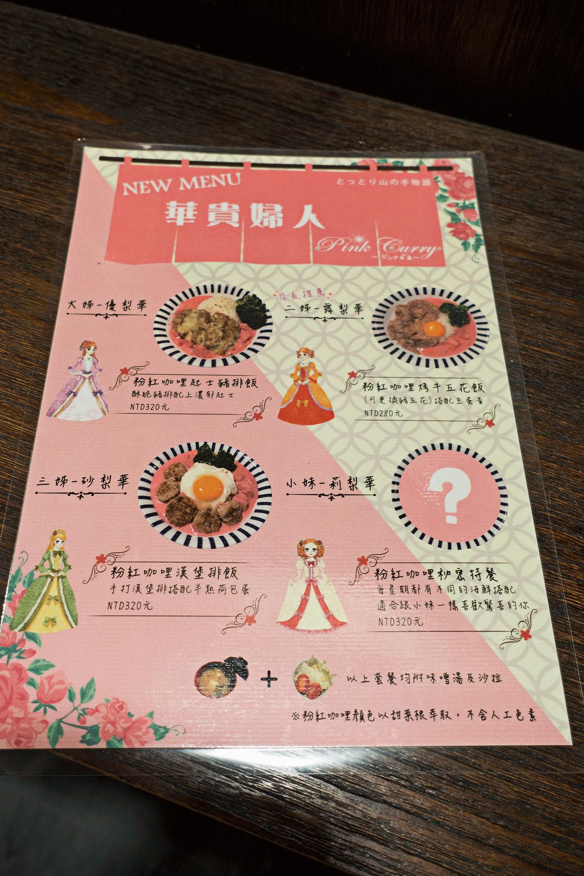 華貴婦人のピンクカレー menu
