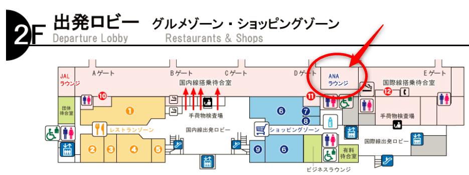 松山空港のANAラウンジ