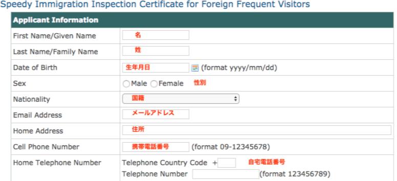 台湾の常客証入力フォーム