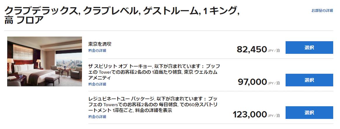 ザ・リッツ・カールトン東京の宿泊料金