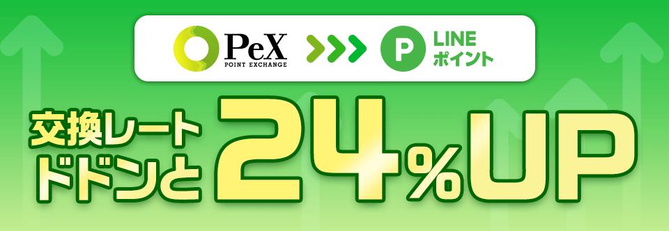 PEXからLINEポイントの交換レートが24%UP