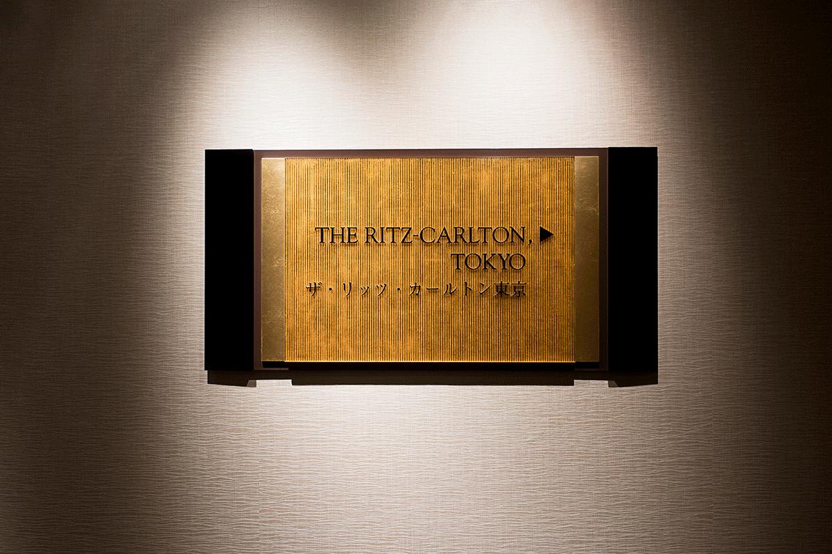 ザ・リッツ・カールトン東京の入り口