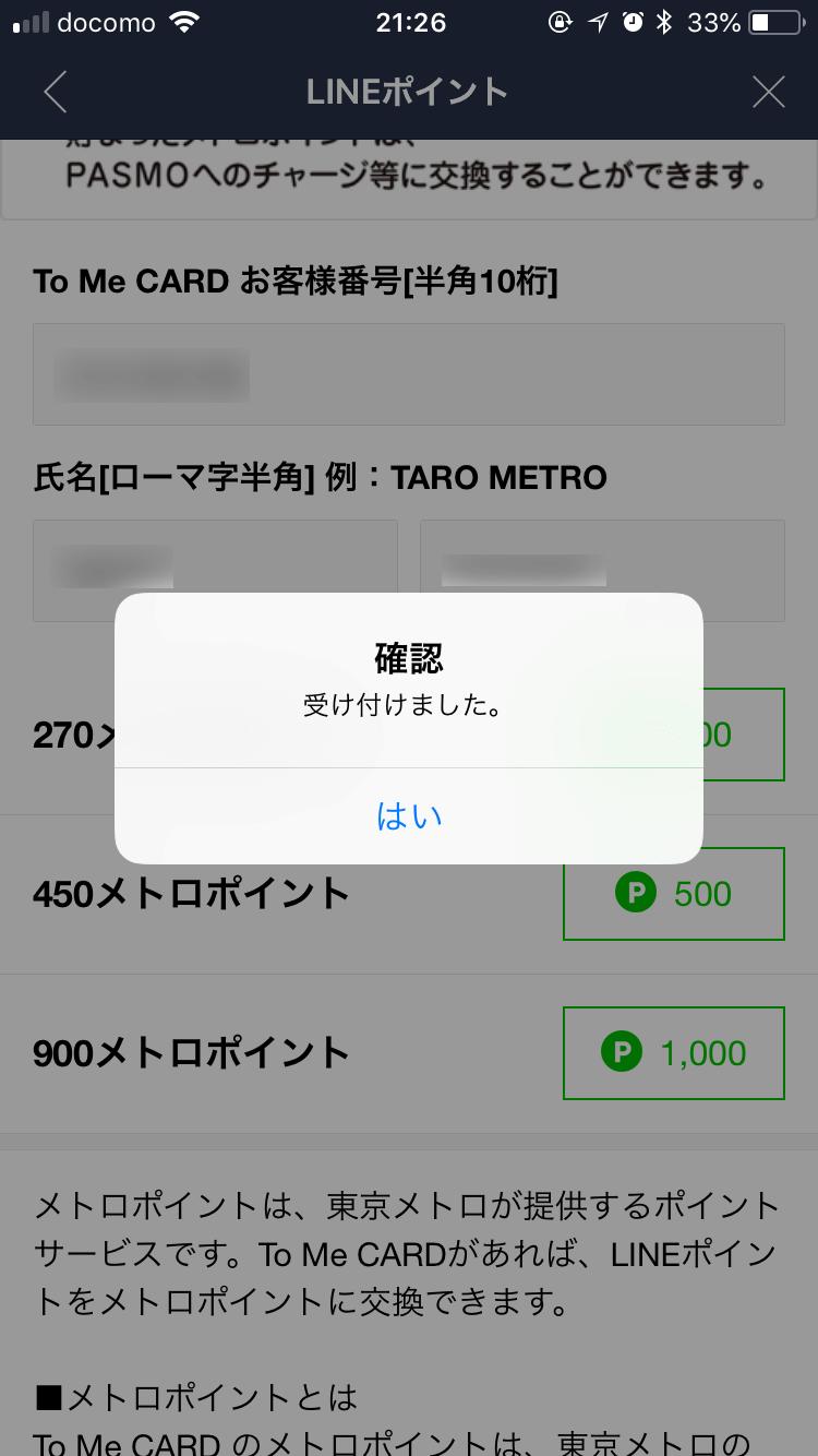 LINEポイント交換受付