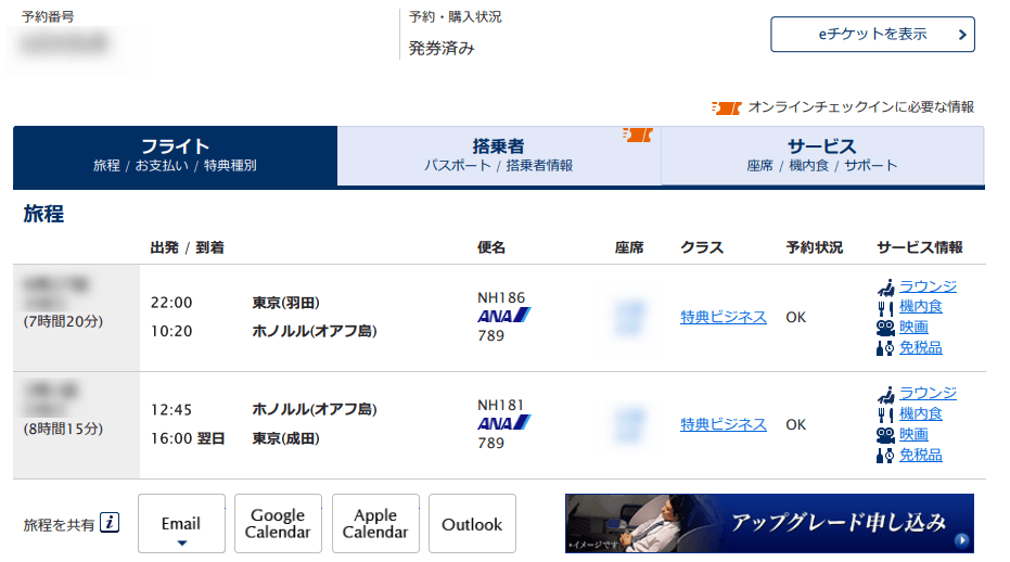 ANAハワイ行き国際線特典航空券の予約内容