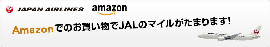 AmazonでJALマイルがたまる