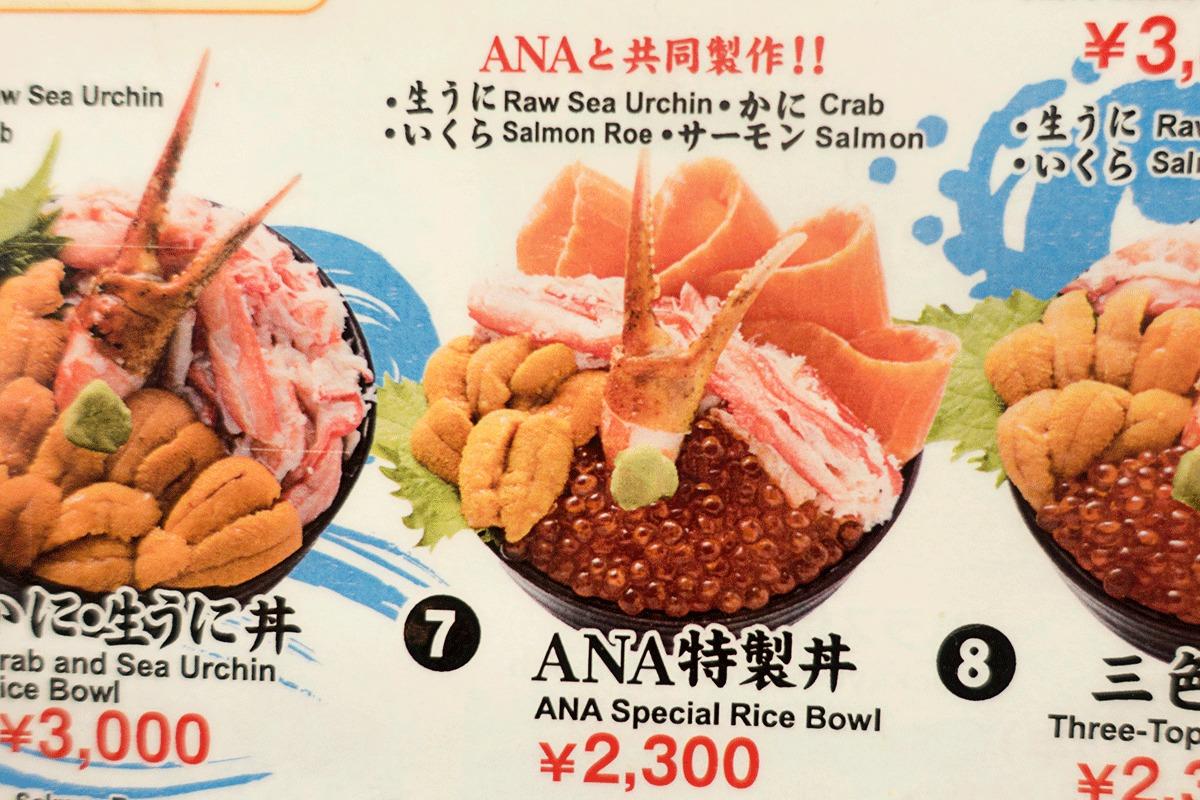 ANA特製丼
