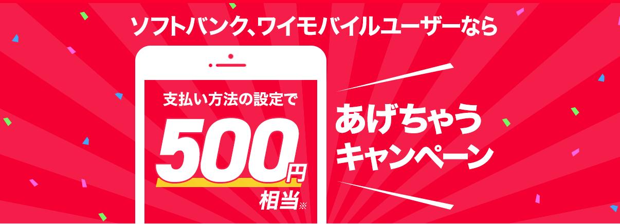 ソフトバンク、ワイモバイルユーザーがPayPayで500円相当キャッシュバック