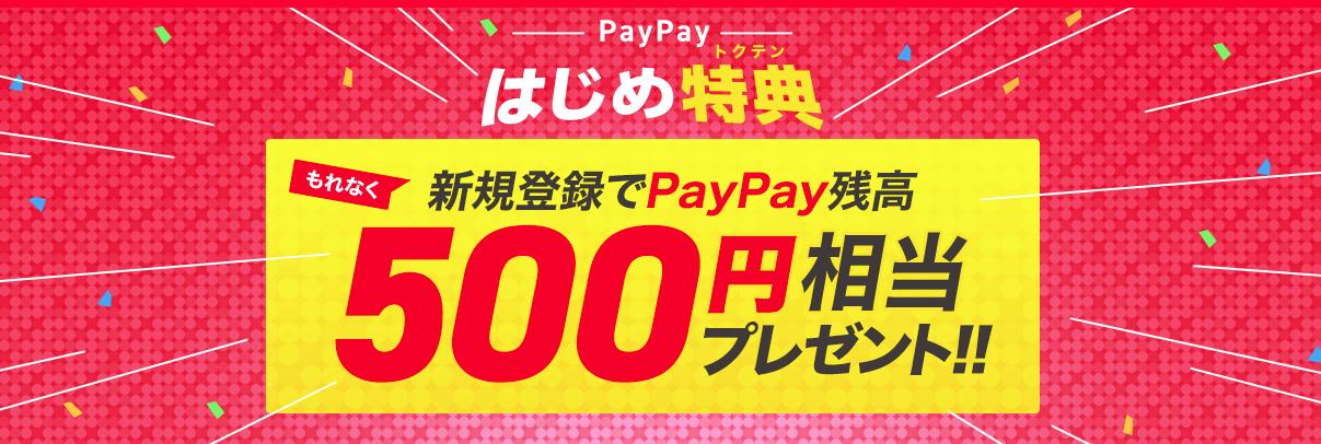 PayPayはじめ特典で500円相当プレゼント
