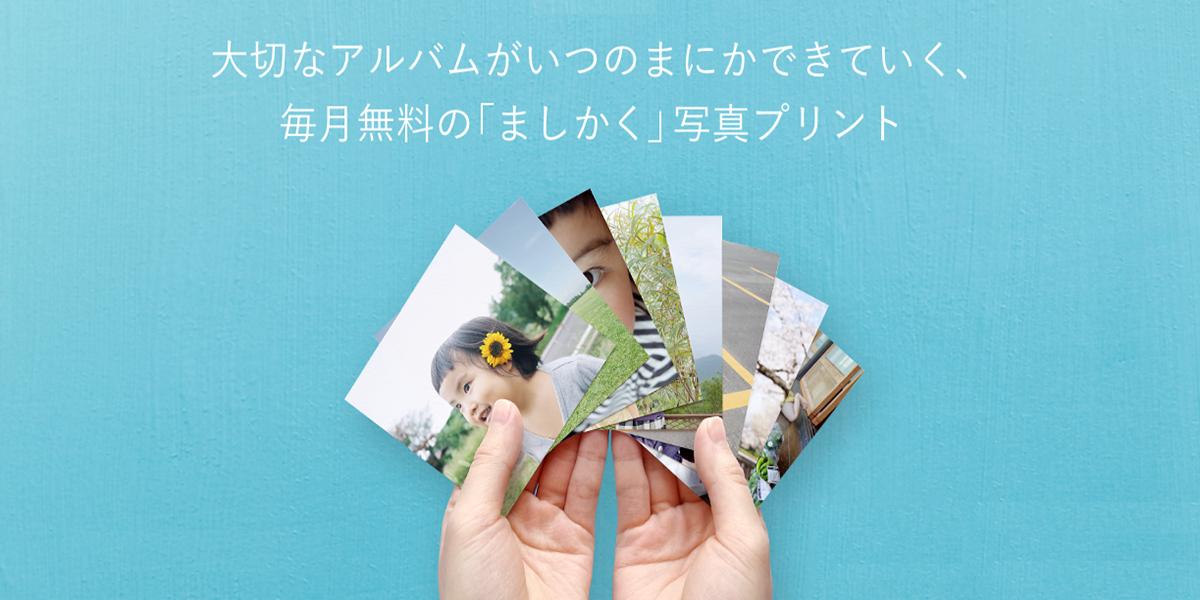 無料でましかく写真をプリントできるALBUS