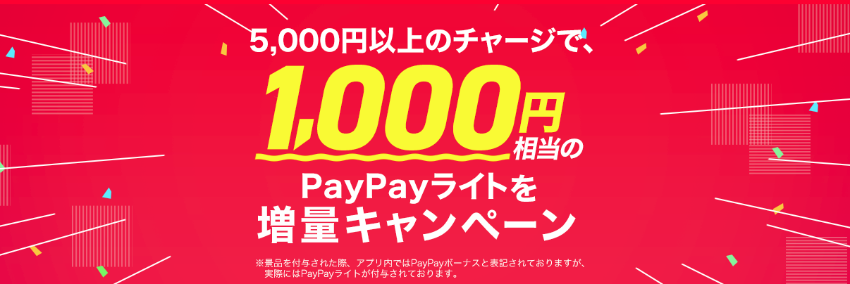 PayPayに5000円以上チャージで1000円増量キャンペーン