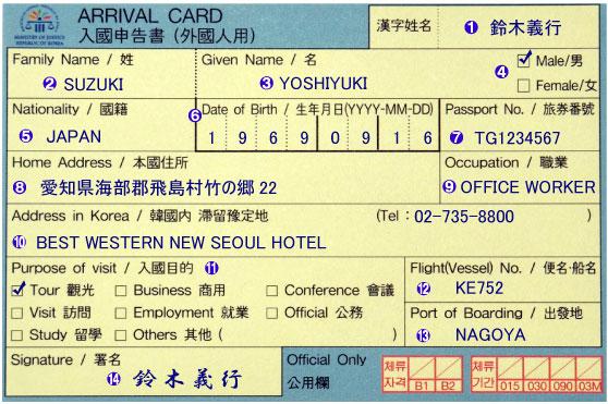 旧形式の韓国入国カード