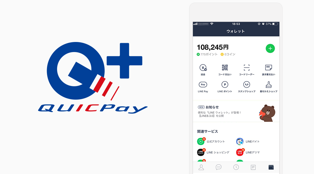 LINE PayはQUICPayに対応