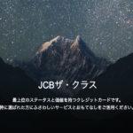 JCB THE CLASS(JCBザ・クラス)のインビテーション基準