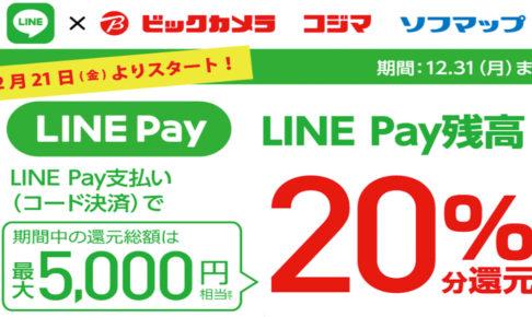 ビックカメラがLINE PayとSHOPPING GOに対応して最大26%還元キャンペーン