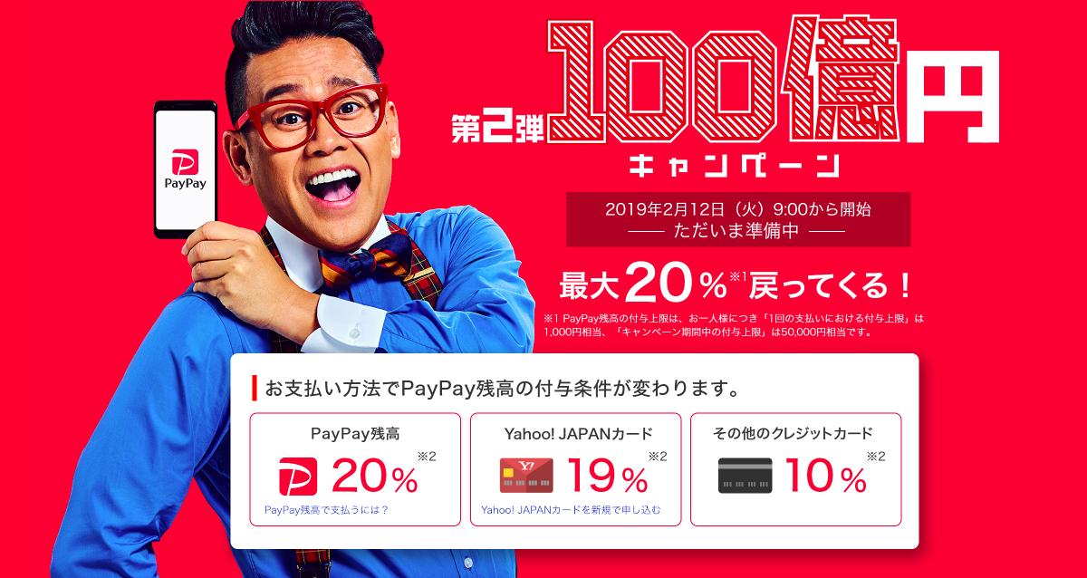 PayPayの100億円キャンペーン第2弾は2月12日から