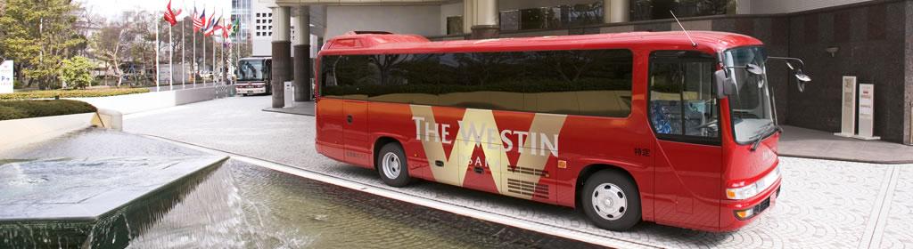 ウェスティンホテル大阪のシャトルバス