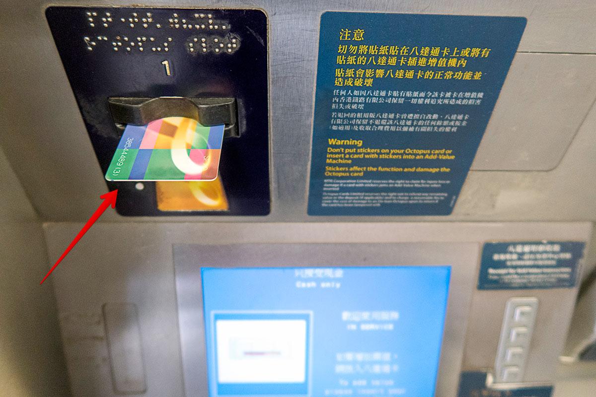 オクトパスカード購入方法