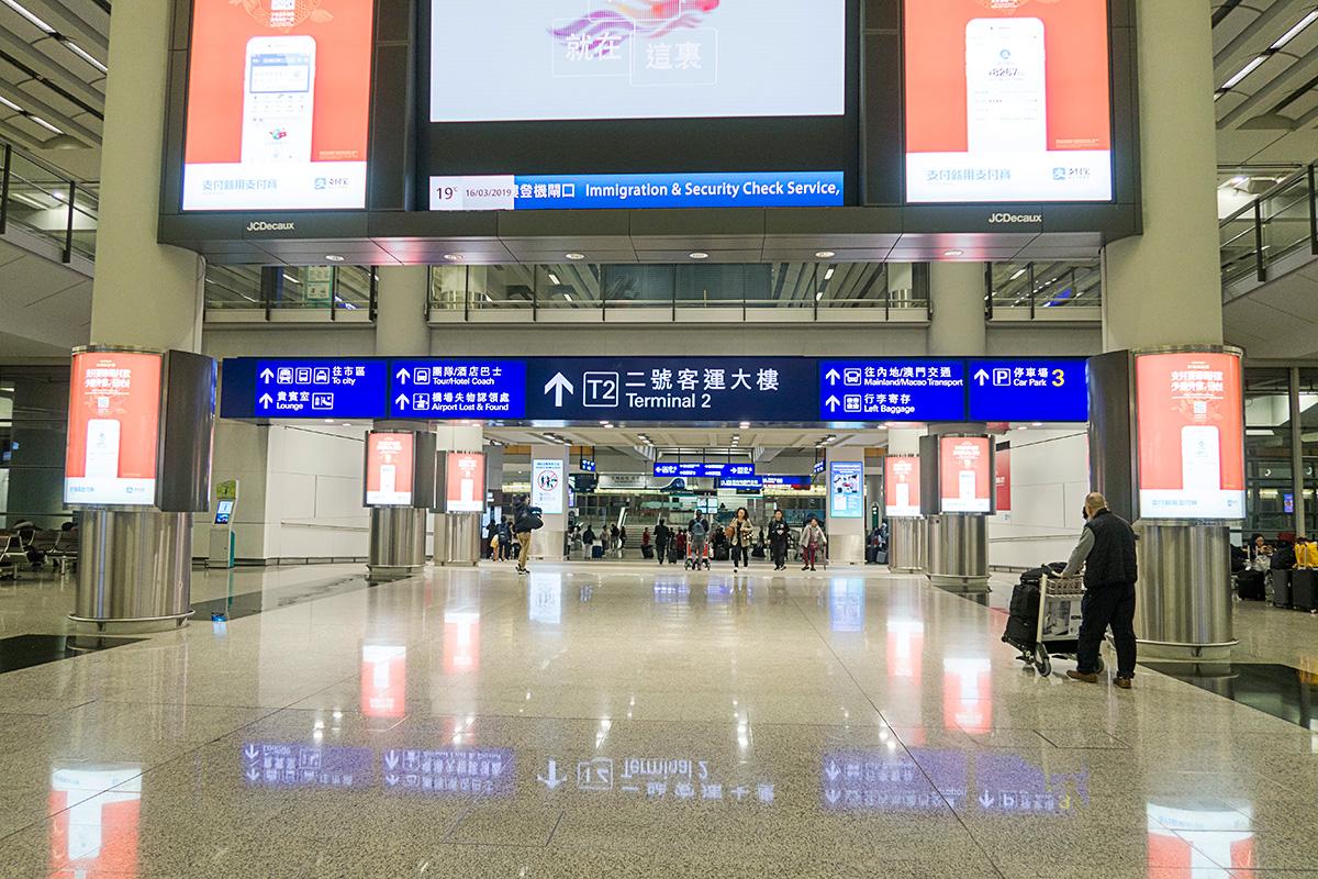 香港国際空港ターミナル2へのアクセス